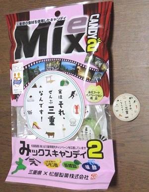 Fukusiwa289miecandy