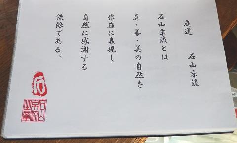 Urakawa29216teidou