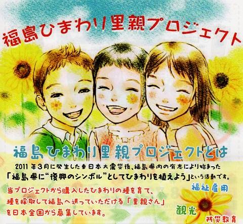 Fukusimahe29218himawari