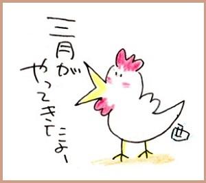 Toriniwatori3gatsuw