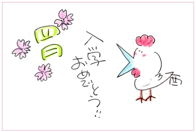4gatunyugaku_3