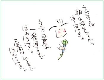 Uguisuwaasakara