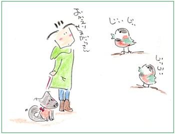 Yamagaraokaeri