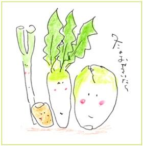 Fuyunooyasaitachi