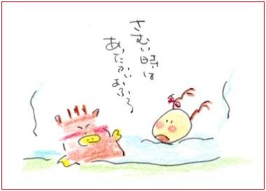 Samuitokiwaatatakaifuro_2