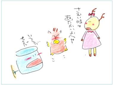 Samuitokiwaatatakaiheya