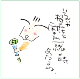 Sakurayukiissho