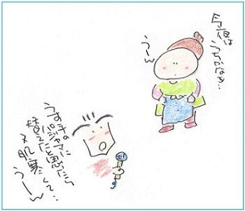 Pajamausugikana_2