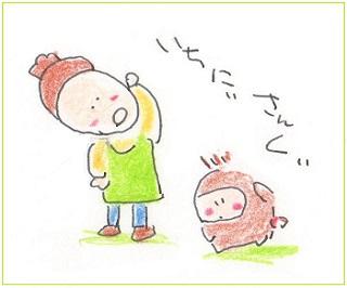 Taisouichini