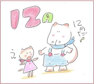 12gatsucall