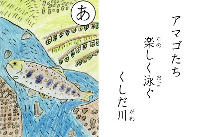 Iitakaruta2019116a