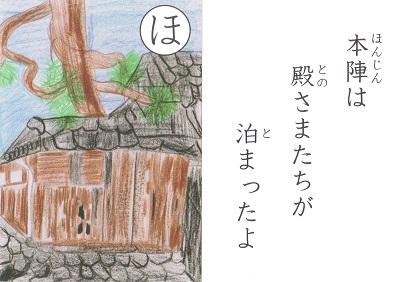 Iitakaruta201926ho