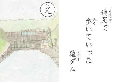 Iitakaruta201929e