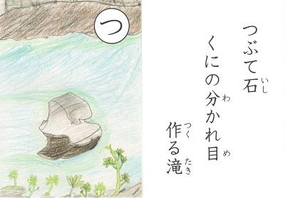 Iitakaruta2019219tsu