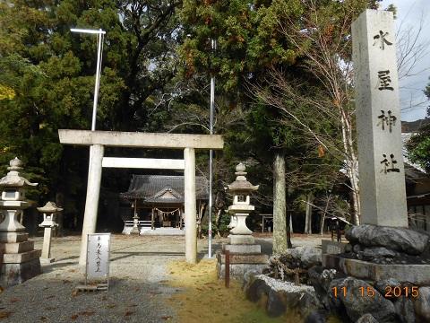 Kaakira20151115mizuya1