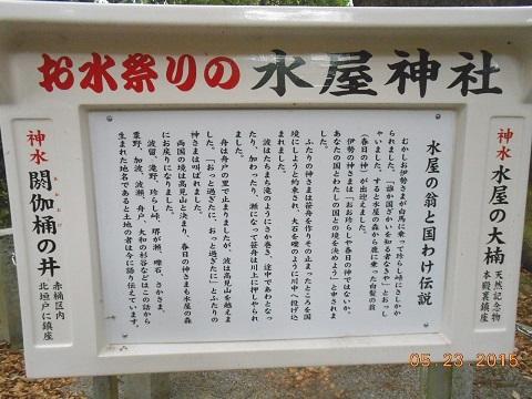 Kaakira2015523mizuya2c