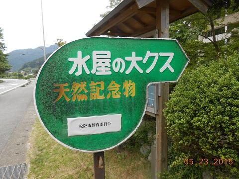 Kaakira2015523mizuya2d