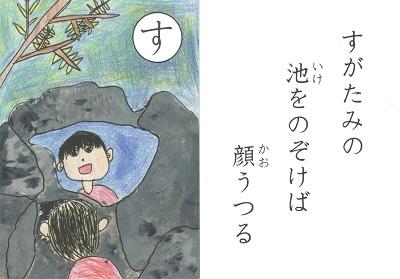 Iitakaruta2019227su