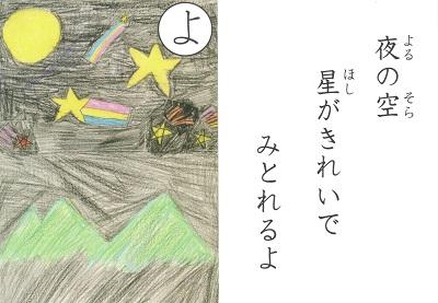 Iitakaruta201938yo