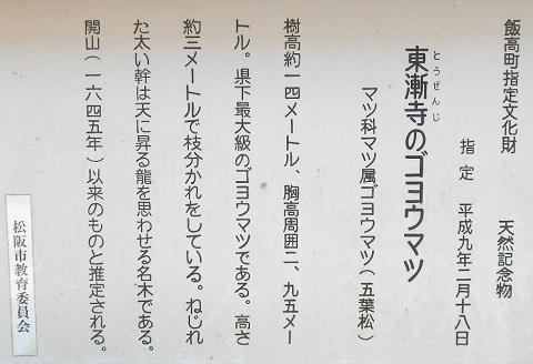 Kaakira2015520touzenji3