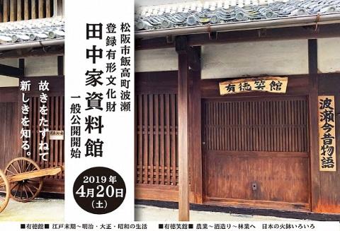 Tanaka2019313chirasi1a_2