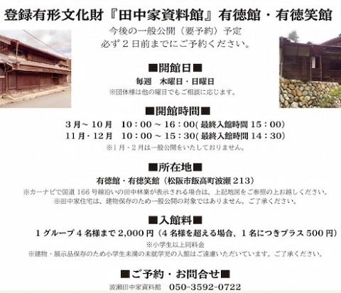 Tanaka2019313chirasi2b