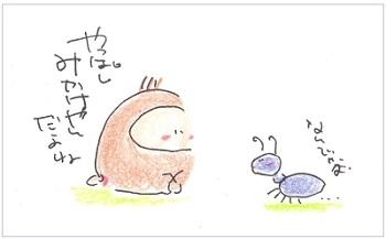 Arikikakenakatta
