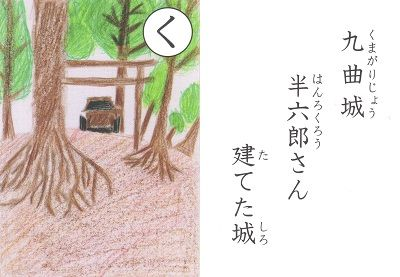 Iitakaruta2019322ku