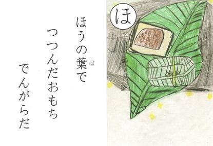Iitakaruta2019519ho