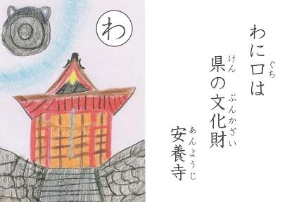 Iitakaruta2019529wa