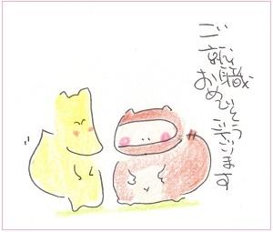 Shuushokuomedetou