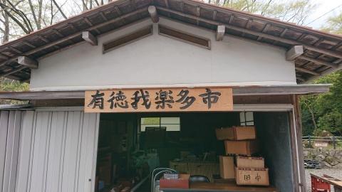 Tanakatei2019419garakuta3