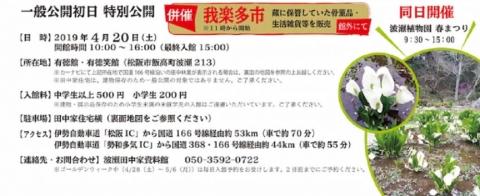 Tanakatei20194chirasi2