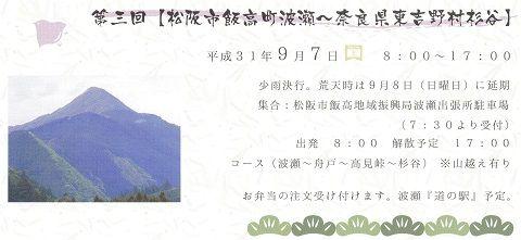Tobe2019321naka3