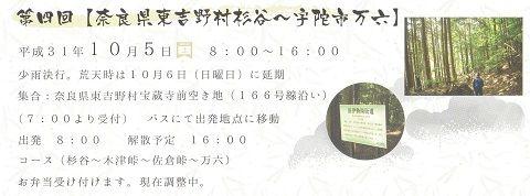 Tobe2019321naka4