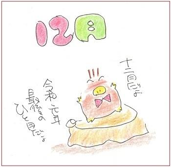 12gatucall