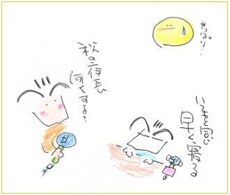 Akinoyonagahayakuneru