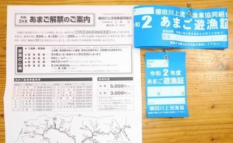 Amagoken2020216
