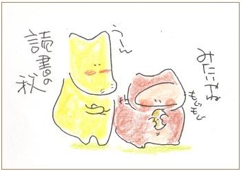 Dokushonoaki2