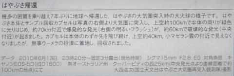 Hayabusa2020125ichigou2