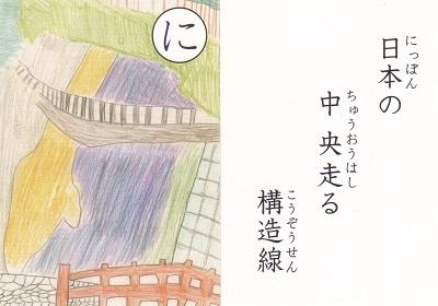 Iitakaruta20191018ni