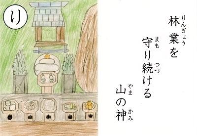 Iitakaruta20191212ri