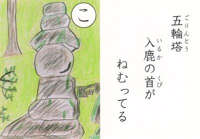 Iitakaruta2019929ko