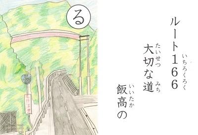 Iitakaruta2020124ru