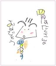 Omedetou4gatsutakusan