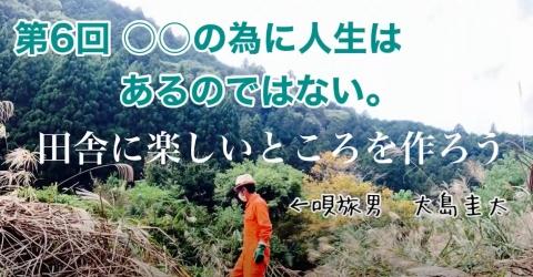Oosima202110inakahajime