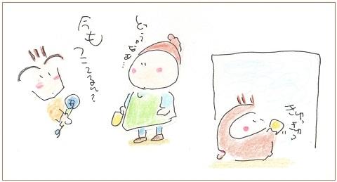 Sanparaiimamotukoteru