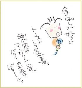 Shokupansuki1