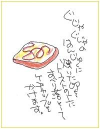 Shokupansuki2