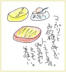 Shokupansuki3